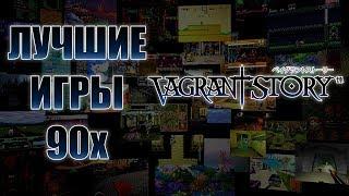 лучшие Игры 90х - Vagrant Story