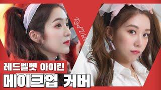 레드벨벳 아이린 커버 메이크업 ?   Red Velvet IRENE Cover Makeup