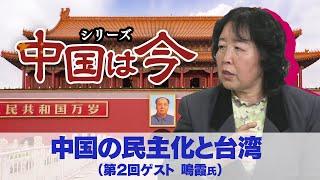 シリーズ「中国は今」②中国の民主化と台湾(ゲスト:鳴霞氏)【ザ・ファクト】
