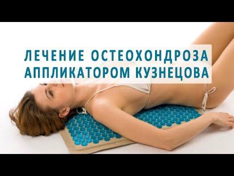 Как аппликатор Кузнецова используют для лечения остеохондроза