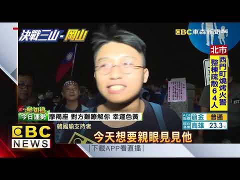 韓國瑜「夜襲」歌聲進場 主辦單位稱現場破10萬人