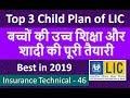 LIC's Best 3 Child life Insurance Plan of LIC|Best Child Plan of LIC 2019