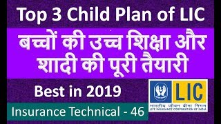 LIC's Best 3 Child life Insurance Plan of LIC|Best Child Plan of LIC 2019