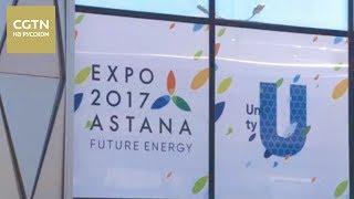 В Астане проверили работу комплекса, где пройдет международная выставка ЭКСПО-2017 [Age0+]