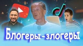 Михаил Задорнов -  Блогеры-злогеры