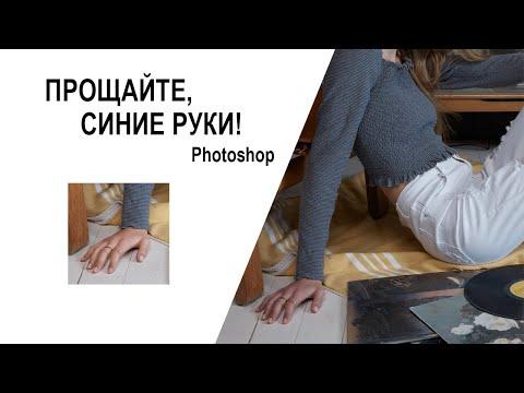 Самый быстрый способ убрать синюшность рук в Photoshop