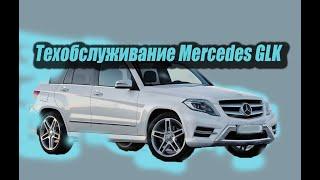 техобслуживание  Mercedes GLK