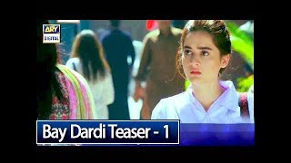New Drama Serial Bay Dardi Teaser 1 - ARY Digital Drama