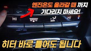 자동차 히터 바로 켜도 됩니다! (Feat. 디젤) […