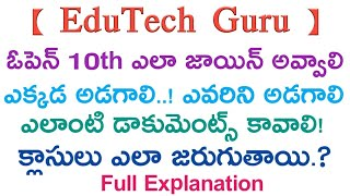 How to Join Open 10th full Explanation in Telugu | join open tenth which documents is required