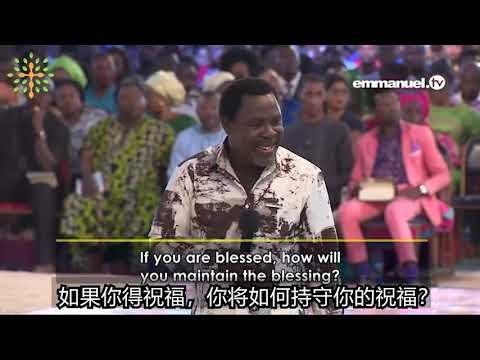 Download 2021 04 14首发 TB约书亚精选讲道028 让圣灵停留-下 2017 04 02主日 Let The Holy Spirit Remain By TB Joshua 2 of 2