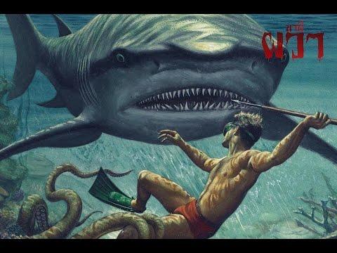 สุดยอด หนัง ฉลาม พันธุ์ โหด โคตร สยอง   นาที ..ผวา Minute of Fear