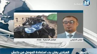 الدليمي: حيدر العبادي يعلن إطلاق عملية تحرير الموصل من قبضة داعش