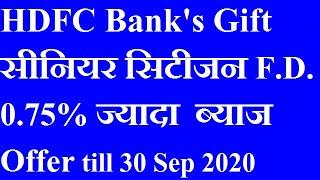Hdfc bank senior citizen fd interest rate 2020