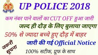 UP POLICE 2018 | कम नंबर वालों का CUT OFF जारी, इतने दिन बाद होगी दौड़ | इतने बच्चे बुलाए जाएंगे