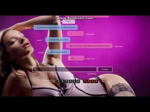 сайты и переписки секс знакомств
