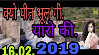 Kyu Preet Bhool gyi Yara ki tu kiski Chahat Me khoi /  full songs Bollywood 2019 Zakhmi songs R.. J