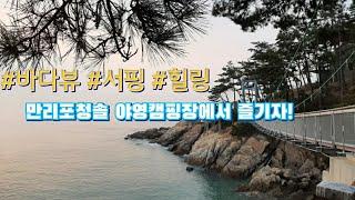 [38살아줌마의갬성캠핑지기]서핑  하면!만리포!/청솔야…