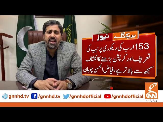 Fayyaz Ul Hassan Chohan rejects Transparency International report   GNN   24 January 2020