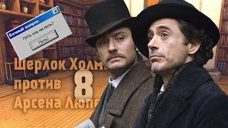 Шерлок Холмс против Арсена Люпена - Пить или не пить? Часть 8