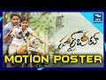 Heartbeat Latest Telugu Movie Motion Poster | Tollywood Movies | New Waves