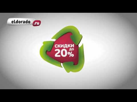 Видео Эльдорадо обменяй старую технику на новую