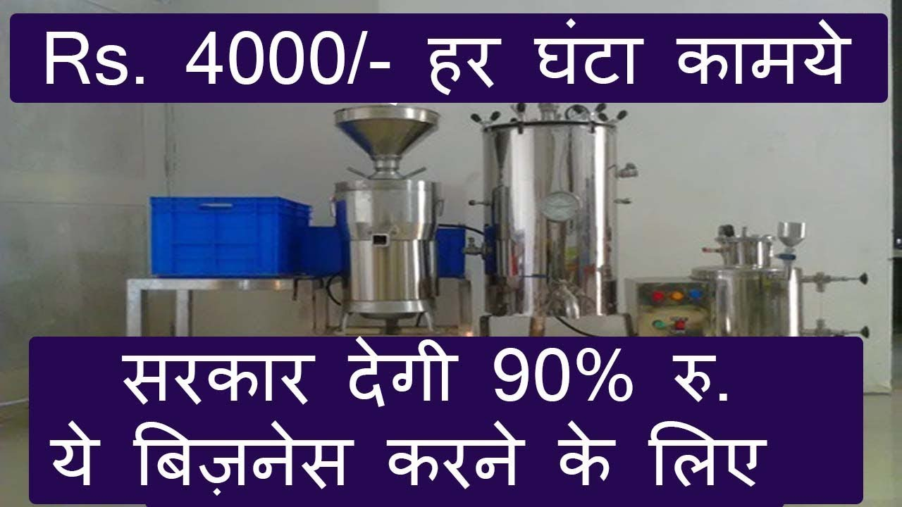 4000 low in investment soya milk soya 4000 low in investment soya milk soya paneer tofu making business how to earn money ccuart Image collections