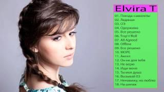 Elvira T ЛУЧШИЕ ПЕСНИ Elvira T 2015 САМЫЕ ЛУЧШИЕ ПЕСНИ Elvira T