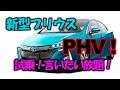 トヨタ 新型プリウスPHVを試乗しました! の動画、YouTube動画。