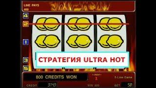 Рабочая стратегия игры в Ultra Hot
