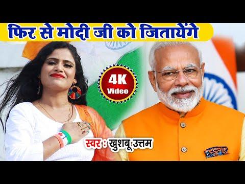 2019 में फिर से मोदी जी को जिताएंगे | Khushboo Uttam | Bjp Song 2019 | BJP  Ko Jitayenge