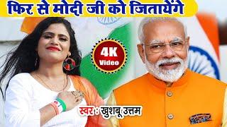 2019 में फिर से मोदी जी को जिताएंगे   Khushboo Uttam   Bjp Song 2019   BJP  Ko Jitayenge
