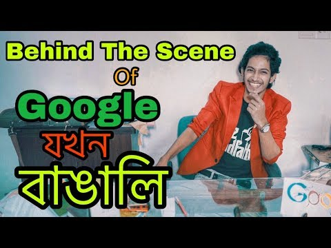 Google যখন বাঙালি | The Ajaira LTD | Behind The Scenes | Prottoy Heron | Inside Ajaira