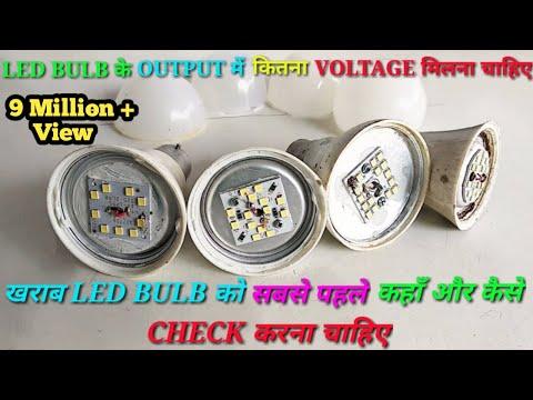 खराब LED BULB को सबसे पहले कहाँ और कैसे CHECK करना चाहिए