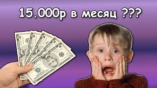 Как заработать денег школьнику во время учебного года 7.1.2015