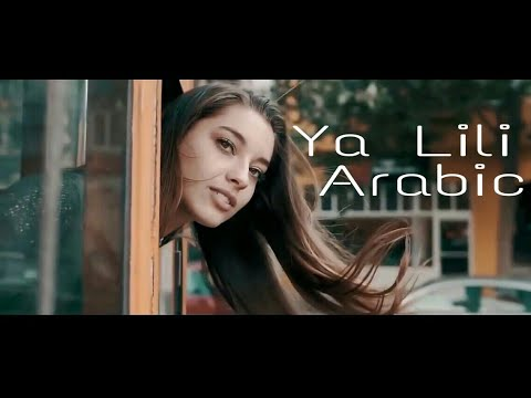 Ya Lili ft. Hamouda|arabic remix Ya Lili|cristiano ronaldo Ya Lili 2018|car song|ya Lili Arabic song