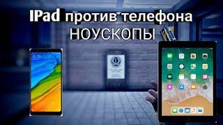 IPad 2018 VS телефон НОУСКОПЫ || critical ops