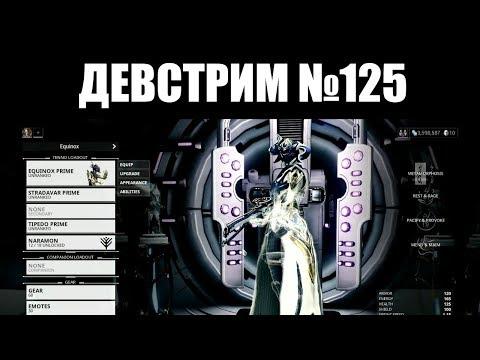 Warframe | ДЕВСТРИМ №125 📣 | Прикрытая ВИСП, анонс ЭКВИНОКС ПРАЙМ и будущее УМБРА фреймов 🌗 thumbnail