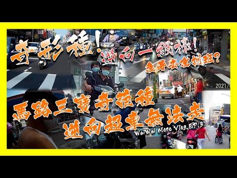 【機車日常】馬路三寶奇葩種 逆向超車無法走 weiwei Moto Vlog EP.3