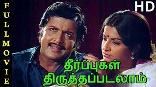 Theerpugal Thiruththapadalam   Full Movie HD   Sivakumar, Ambhika   Ilayaraja