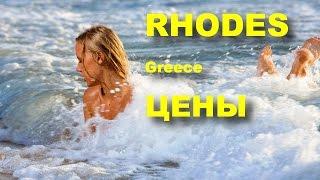 Греция Родос Цены.  Обзор цен в магазинах острова Родос.  #Rhodes #Greece(НОВОЕ ВИДЕО: