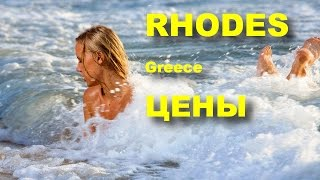Греция Родос Цены.  Обзор цен в магазинах острова Родос.  #Rhodes #Greece(Please watch: