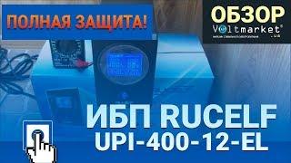 Источник бесперебойного питания RUCELF UPI-400-12-EL(Надежный источник бесперебойного питания для котла от ТМ RUCELF. Стабильная работа устройства в широком диапа..., 2011-06-13T12:00:06.000Z)