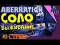 #3 Соло выживание на карте Aberration ARK: Survival Evolved (стрим)