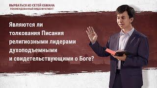 «Вырваться из сетей обмана» Истина о разъяснении Библии религиозными лидерами (Видеоклип 2/7)