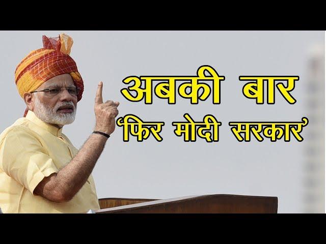 अबकी बार 'फिर मोदी सरकार' || MODI GOVERNMENT || RK SINHA || VIJAI TRIVEDI