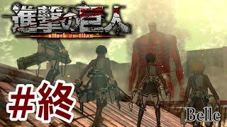 #終【リヴァイ】「進撃の巨人」(PS4)実況プレイ ちょっとおもしろいゲーム実況 thumbnail