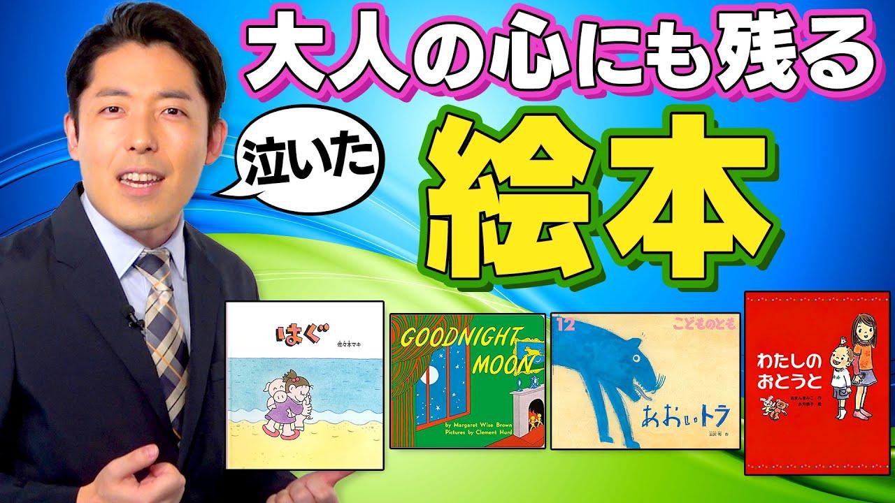【中田史上最高の絵本①】子供も楽しめて大人の心にも残る絵本4選