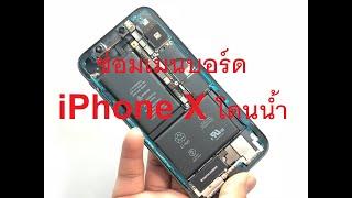 วิเคราะห์หาจุดเสีย iPhone X ตกน้ำเปิดไม่ติด ซ่อมจบภายในคลิปไม่ตัดต่อ ร้าน Jenny Service 099-8877567