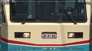 『あかね』号ラストラン:ラストラン幕運用2日目 (近江鉄道) 巛巛